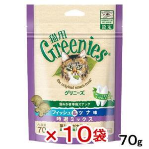 グリニーズ 猫用 フィッシュ味&ツナ味 吟選ミックス 70g 正規品 10袋入 chanet