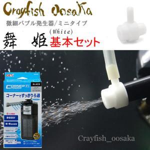 微細バブル発生器 「舞姫White」基本セット ディフューザー ミニタイプ 関東当日便|chanet
