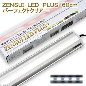 メーカー:ゼンスイ 品番:▼▲ 明るさだけじゃない!光の質まで追求したLED!60cm観賞魚水槽用、...