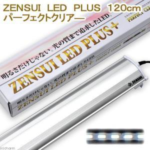 メーカー:ゼンスイ 品番:▼▲ 明るさだけじゃない!光の質まで追求したLED!120cm観賞魚水槽用...
