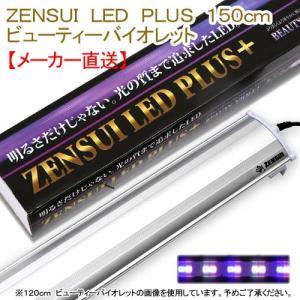 メーカー直送 ZENSUI LED PLUS 150cm ビューティーバイオレット 水槽用照明 ライト 海水魚 サンゴ