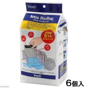 NEW テトラ バイオバッグ 6個入り エコパック 関東当日便|chanet