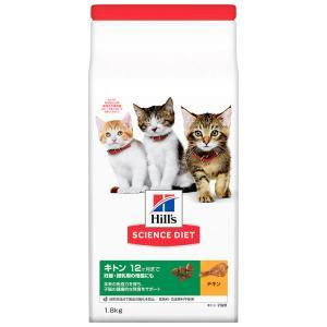 ヒルズ サイエンス・ダイエット キャットフード キトン 12ヶ月まで 子猫用 チキン 1.8kg 健...