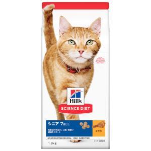 サイエンスダイエット シニア チキン 高齢猫用 1.8kg キャットフード ヒルズ