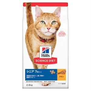 サイエンスダイエット シニア チキン 高齢猫用 2.8kg キャットフード ヒルズ 関東当日便 chanet