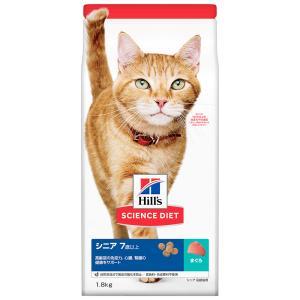 サイエンスダイエット シニア まぐろ 高齢猫用 1.8kg(600g×3袋) キャットフード ヒルズ 関東当日便 chanet
