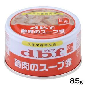 デビフ 鶏肉のスープ煮 85g 正規品 ...