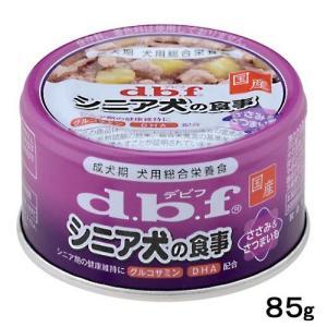 デビフ シニア犬の食事 ささみ&さつまいも 85g 正規品 国産 ドッグフード 関東当日便|chanet