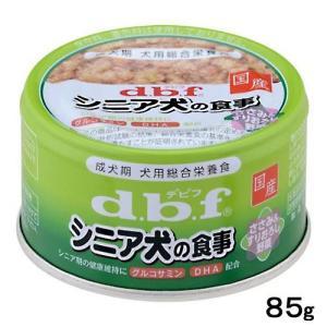 デビフ シニア犬の食事 ささみ&すりおろし野菜 85g 正規品 ドッグフード 関東当日便|chanet