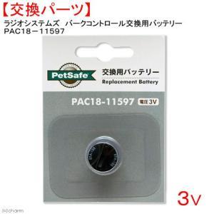 ラジオシステムズ バークコントロール交換用バッテリー PAC18−11597(3V) 交換パーツ 関東当日便|chanet