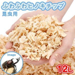 ふわふわヒノキチップ 12L 昆虫用 カブトムシ クワガタ 関東当日便