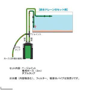 エーハイム 排水ドレーンセット(T−ジョイント・ホース 3m・ダブルタップ) 直径12/16