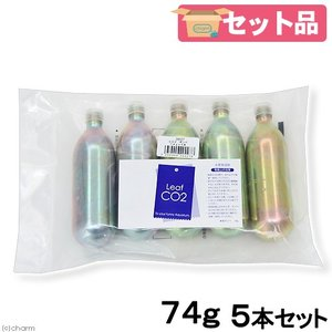 Leaf CO2 ボンベ 74g 5本セット 炭酸ボンベ 汎用品 新瓶 関東当日便|chanet