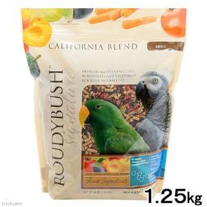 ラウディブッシュ カリフォルニアブレンド(スモール) 1.25kg 正規品 鳥 フード 関東当日便