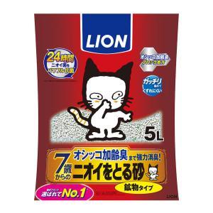 猫砂 お一人様4点限り ライオン ニオイをとる砂 7歳以上用 鉱物タイプ 5L 猫砂 高齢猫 関東当日便|chanet