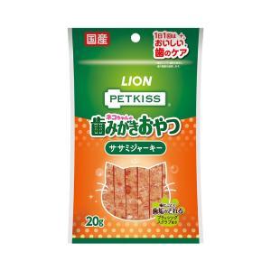ライオン ペットキッス オーラルケア ササミジャーキー 20g 関東当日便
