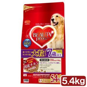 ビューティープロ ドッグ 7歳以上 大粒タイプ 5.4kg ドッグフード 日本ペットフード 国産 お...