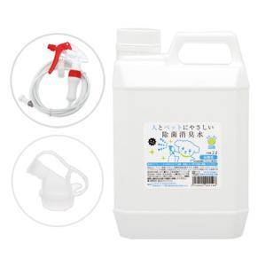 人とペットにやさしい除菌消臭水 2L 高性能ホースノズルセット 関東当日便|chanet