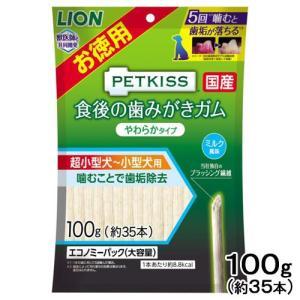 ライオン ペットキッス 食後の歯みがきガム やわらかタイプ  エコノミーパック 100g(約35本) 超小型犬〜小型犬用 関東当日便
