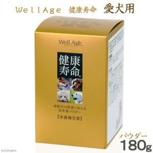 WellAge 健康寿命 愛犬用 180g 犬 サプリメント 関東当日便 chanet