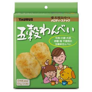 トーラス 五穀わんべい 64g ドッグフード 犬 飼い主 おやつ 関東当日便|chanet