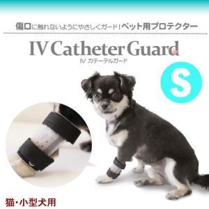 ファンタジーワールド IVカテーテルガード Sサイズ 猫・小型犬用 介護 看護 関東当日便|chanet