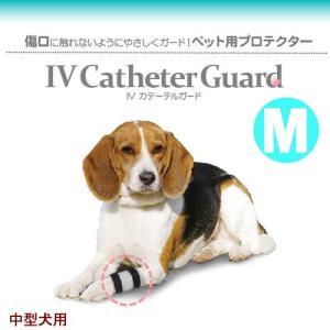 ファンタジーワールド IVカテーテルガード Mサイズ 小型・中型犬用 介護 看護 関東当日便|chanet