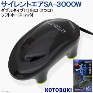 コトブキ工芸 kotobuki サイレントエア SA−3000W エアポンプ