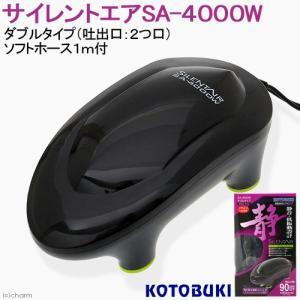 コトブキ工芸 kotobuki サイレントエア SA−4000W エアポンプ