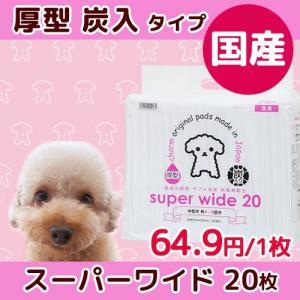 ペットシーツ スーパーワイド 厚型炭入り 20枚(60×90cm) お一人様4点限り 関東当日便 chanet