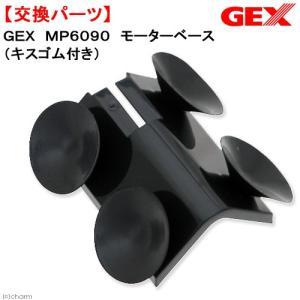 メーカー:ジェックス 品番:72430 メガパワー6090専用パーツ! GEX MP6090 モータ...