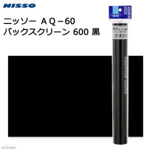 ニッソー AQ−60 バックスクリーン 600 黒 関東当日便