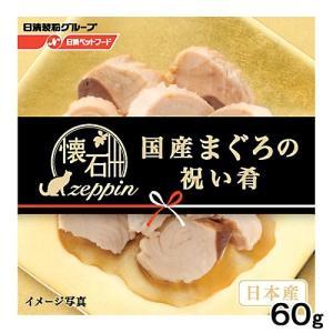 懐石ZEPPIN お祝い缶 国産まぐろの祝い肴 60g キャットフード 国産 関東当日便 chanet