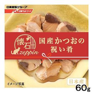 懐石ZEPPIN お祝い缶 国産かつおの祝い肴 60g キャットフード 国産 関東当日便 chanet