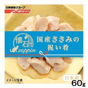 懐石ZEPPIN お祝い缶 国産ささみの祝い肴 60g キャットフード 国産 関東当日便 chanet