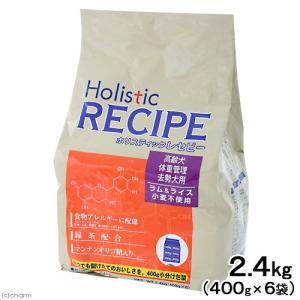 ホリスティックレセピー ラム&ライス シニア 2.4kg(400g×6袋) ドッグフード 関東当日便