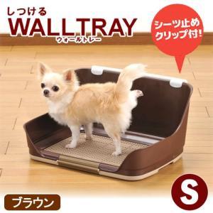 ボンビアルコン しつけるウォールトレー S ブラウン 犬 トイレ お一人様3点限り 関東当日便|chanet
