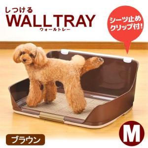 同梱不可・中型便手数料 ボンビアルコン しつけるウォールトレー M ブラウン 犬 トイレ 才数170 お一人様1点限り|chanet