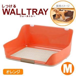 同梱不可・中型便手数料 ボンビアルコン しつけるウォールトレー M オレンジ 犬 トイレ 才数170 お一人様1点限り|chanet