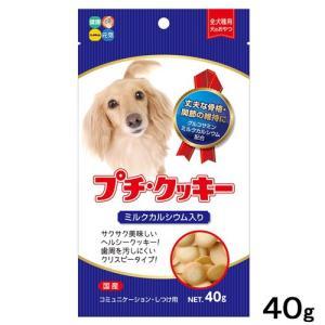 ハイペット プチ・クッキー ミルクカルシウム入 40g 犬 おやつ クッキー 国産|チャーム charm PayPayモール店