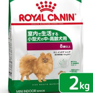ロイヤルカナン インドア ライフ シニア 中・高齢犬用 2kg ジップ付 関東当日便|chanet