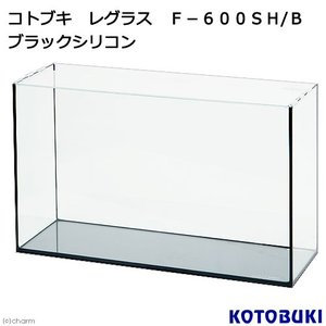 メーカー:コトブキ 品番:F−600SH/B 013865 ▼▲ 黒が際立つブラックシリコン!スタイ...