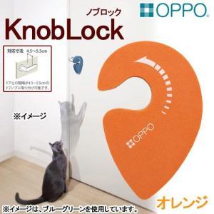 OPPO KnobLock ノブロック オレンジ