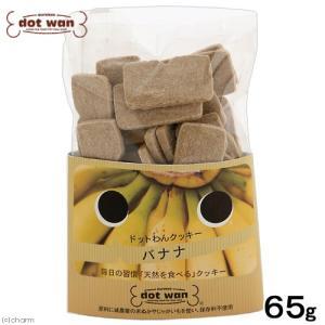ドットわん クッキー バナナ 65g ドッグフード おやつ 国産