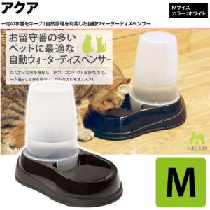 アクア ホワイト M 犬 猫 給水器