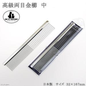 メーカー:岡野製作所 高品質の日本製です。ペット用の粗目と細目の2タイプが一体になった金櫛です。粗目...