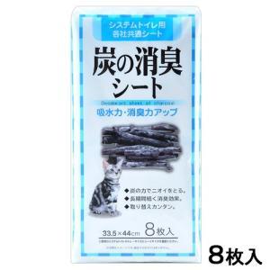 常陸化工 炭の消臭シート 8枚 ペットシーツ レギュラー