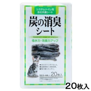常陸化工 炭の消臭シート 20枚入 ペットシーツ レギュラー