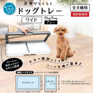 ペティオ 片手でらくらく ドッグトレー グレー ワイド 犬 トイレ トレー 関東当日便|chanet