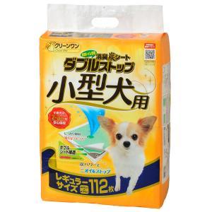 消臭炭シート ダブルストップ 小型犬用 レギュラー 112枚 犬 猫 ペットシーツ